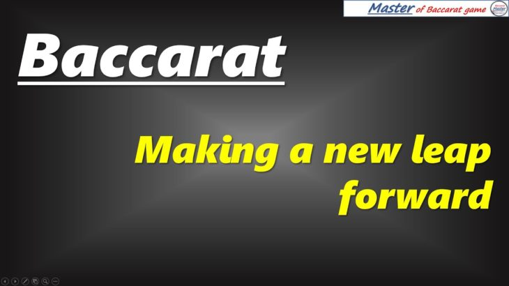 Baccarat, making a new leap forward  [#百家乐 #바카라 #バカラ #bacará #баккара́ #บาคาร่า]